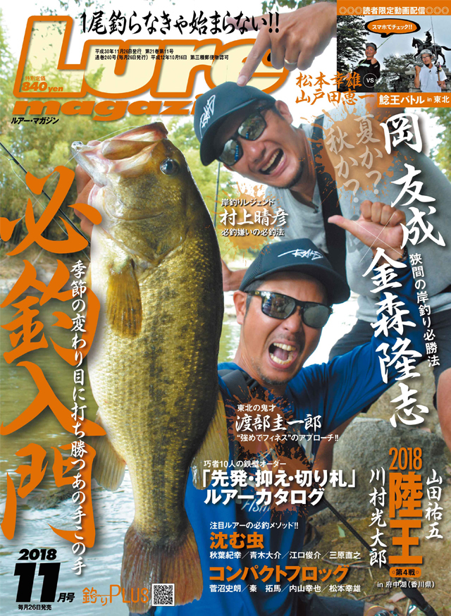 ルアーマガジン 2018年11月号(9/26発売)