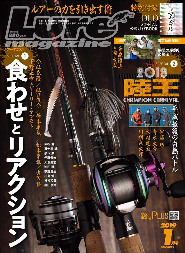 ルアーマガジン 2019年1月号(11/26発売)