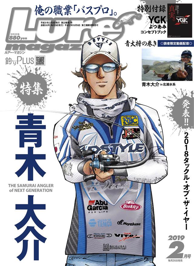 ルアーマガジン 2019年2月号(12/26発売)