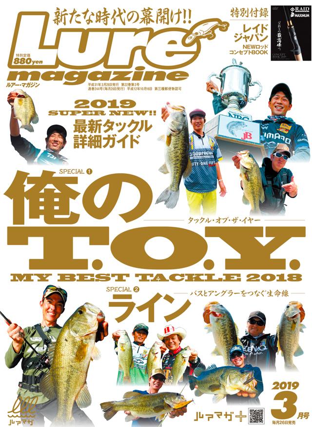 ルアーマガジン 2019年3月号(1/26発売)