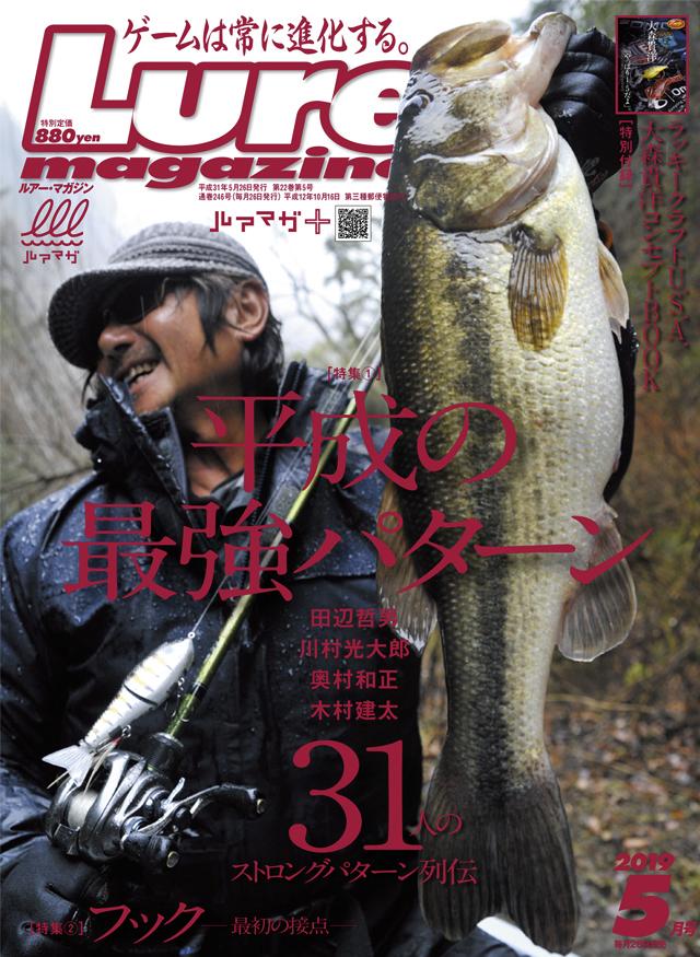 ルアーマガジン 2019年5月号(3/26発売)