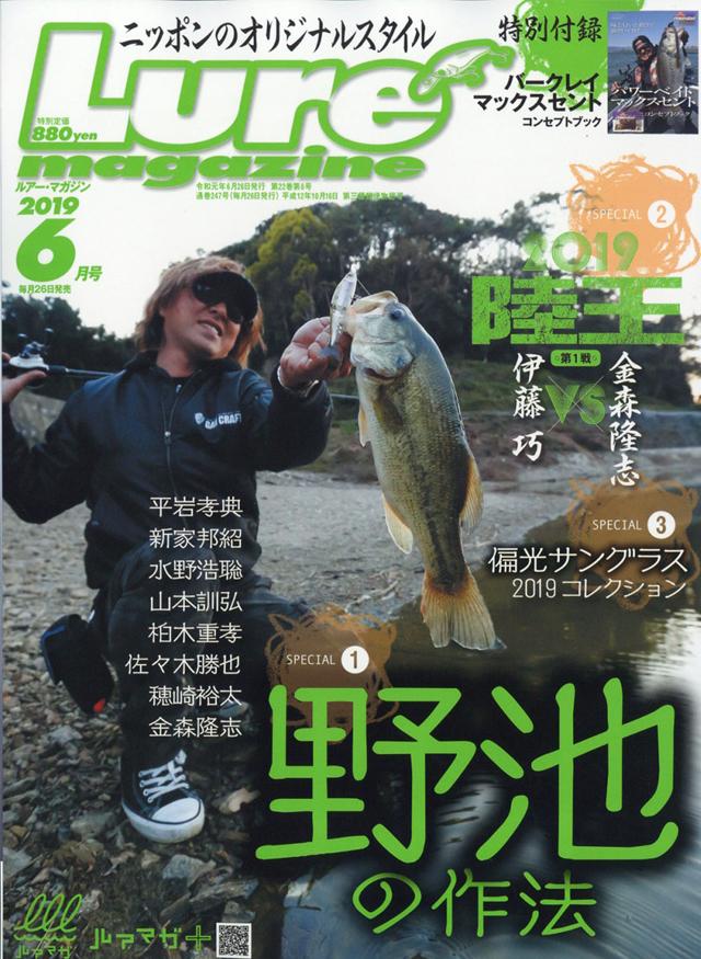 ルアーマガジン 2019年6月号(4/26発売)