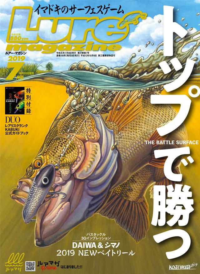 ルアーマガジン 2019年7月号(5/25発売)