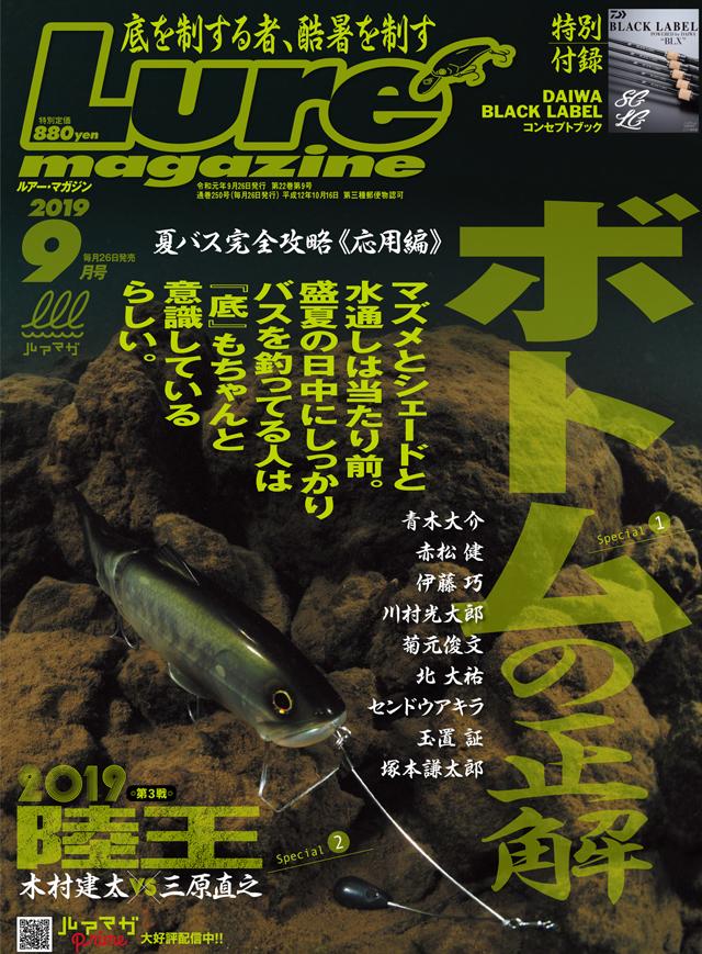 ルアーマガジン 2019年9月号(7/26発売)