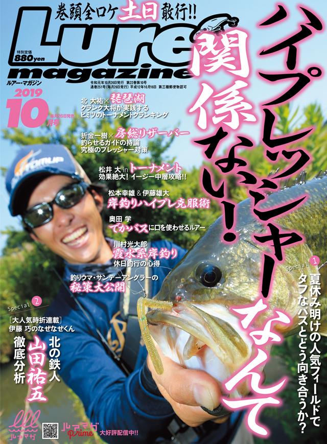 ルアーマガジン 2019年10月号(8/26発売)