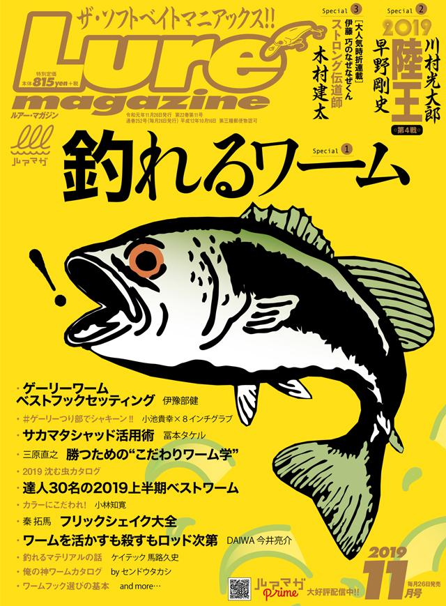 ルアーマガジン 2019年11月号(9/26発売)