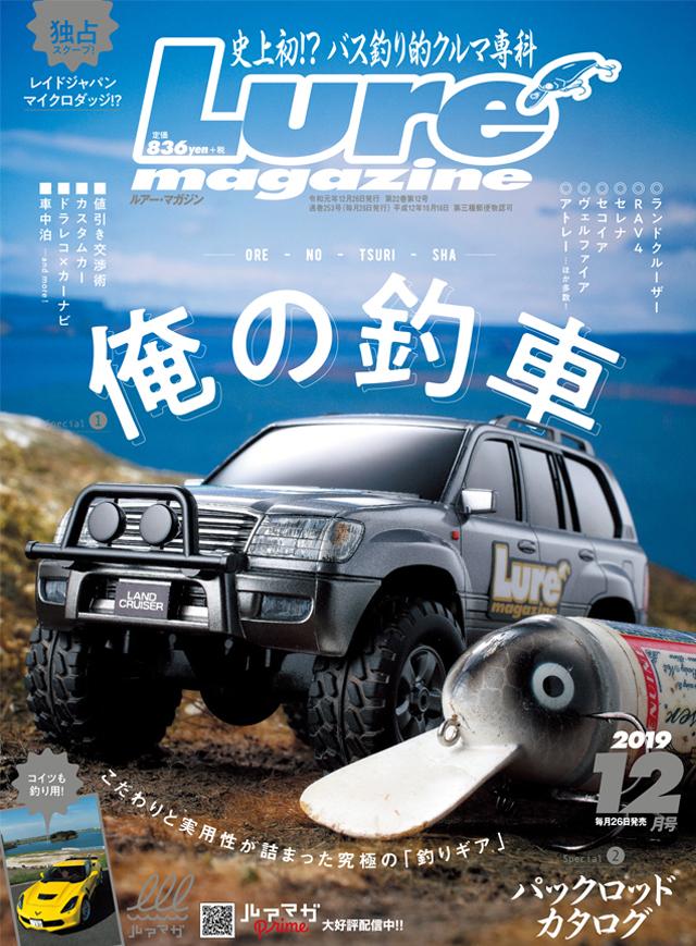 ルアーマガジン 2019年12月号(10/26発売)