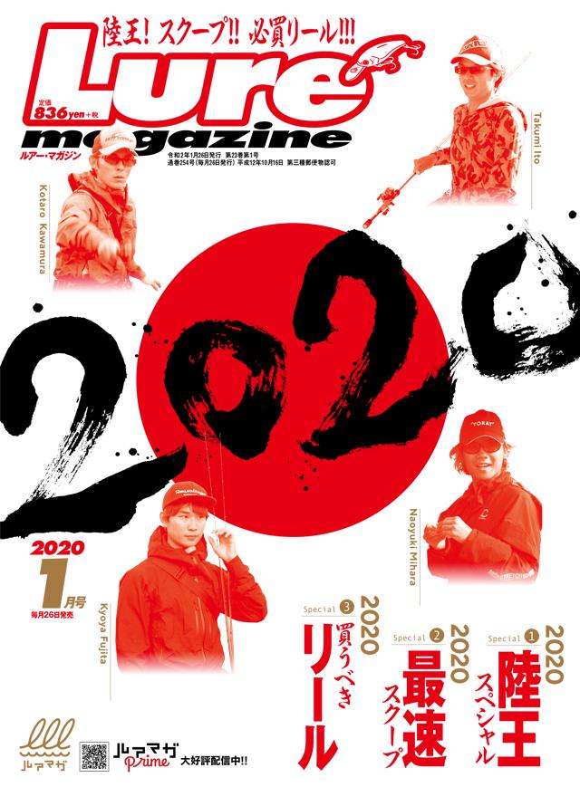ルアーマガジン 2020年1月号(11/26発売)