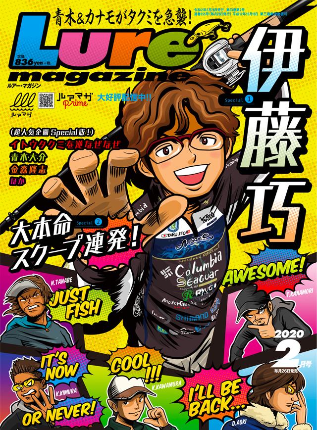 ルアーマガジン 2020年2月号(12/26発売)