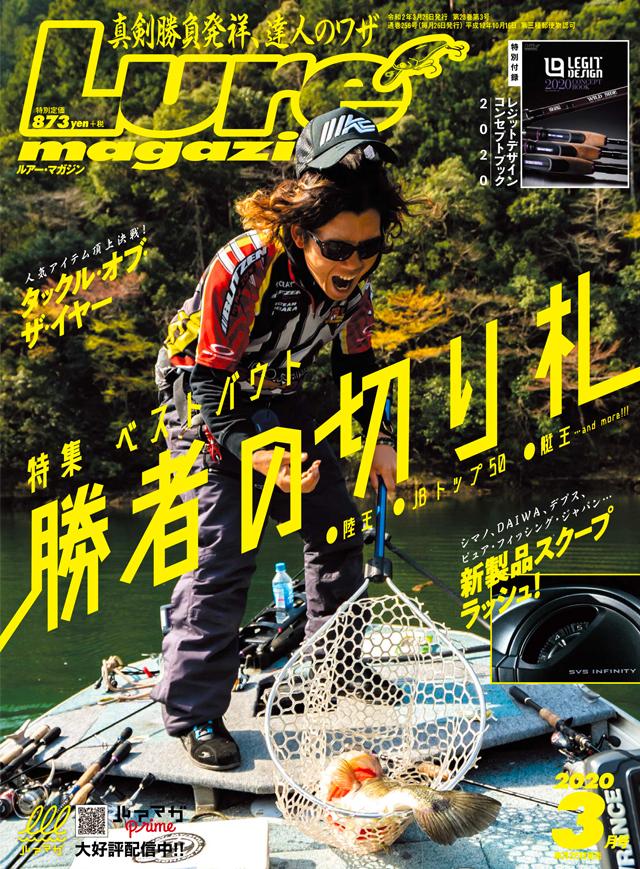 ルアーマガジン 2020年3月号(1/24発売)