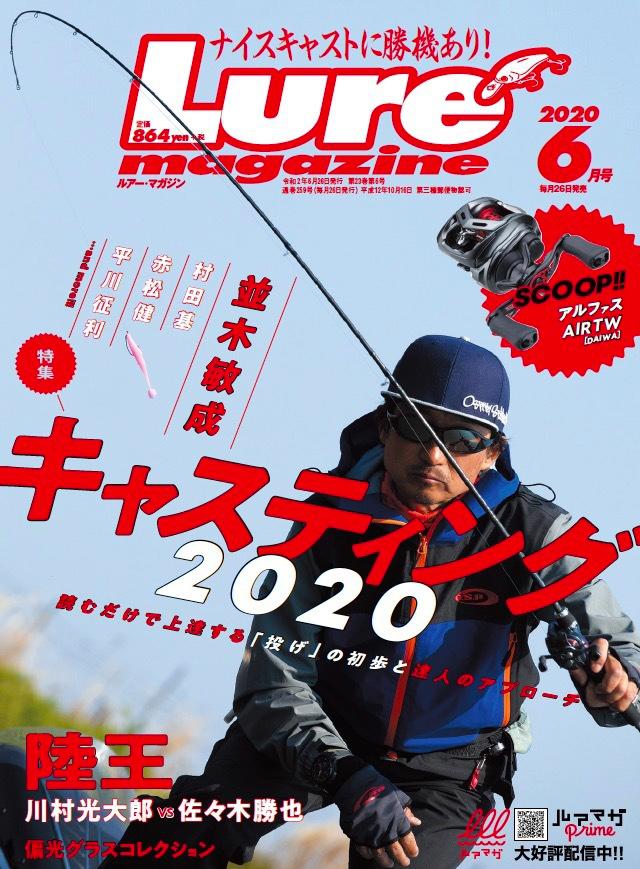 ルアーマガジン 2020年6月号(4/25発売)