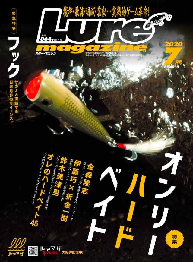 ルアーマガジン 2020年7月号(5/26発売)