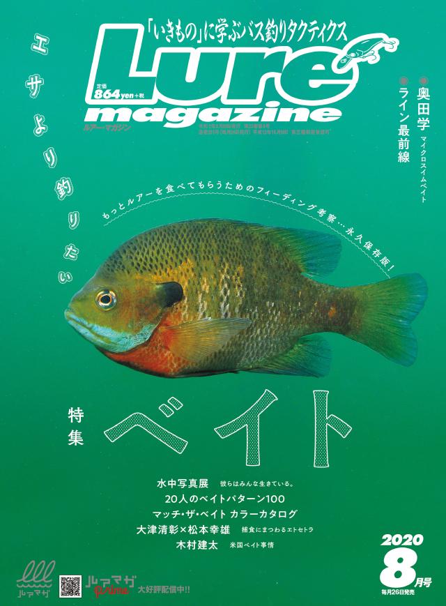ルアーマガジン 2020年8月号(6/26発売)