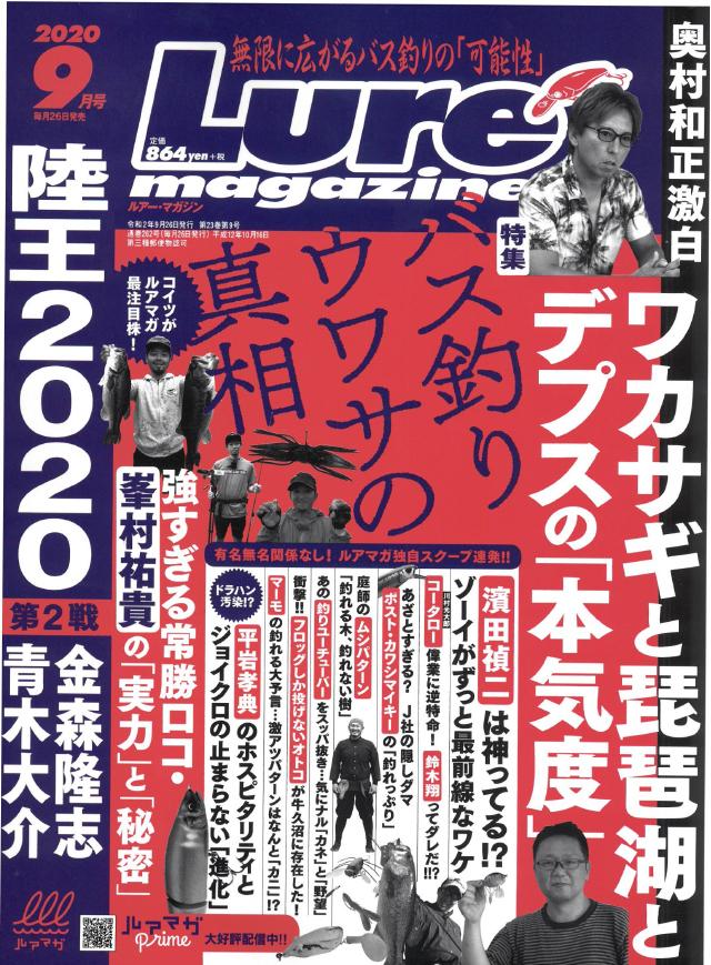 ルアーマガジン 2020年9月号(7/27発売)