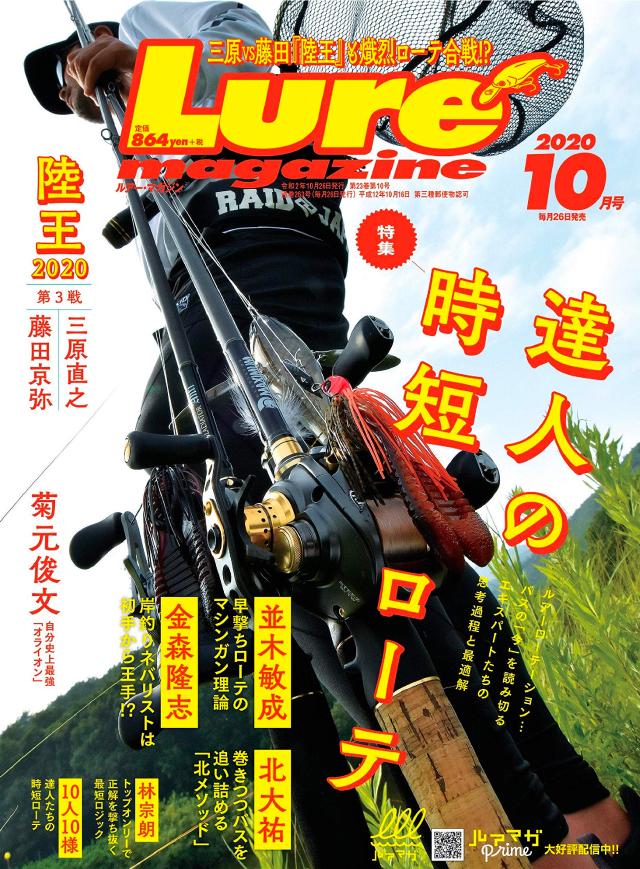 ルアーマガジン 2020年10月号(8/26発売)