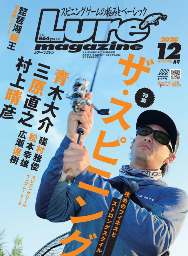 ルアーマガジン 2020年12月号(10/26発売)