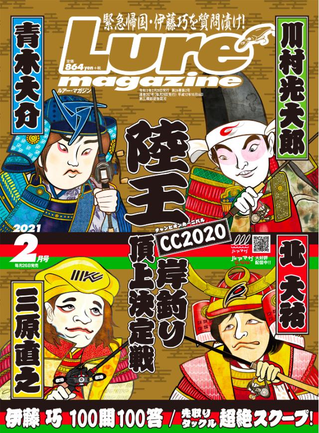 ルアーマガジン 2021年2月号(12/26発売)