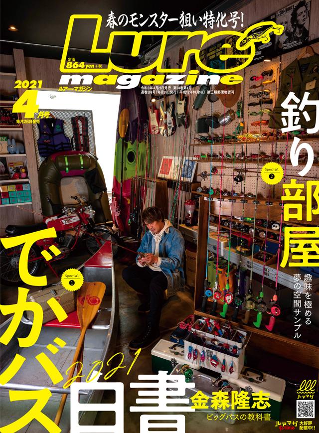 ルアーマガジン 2021年4月号(2/26発売)