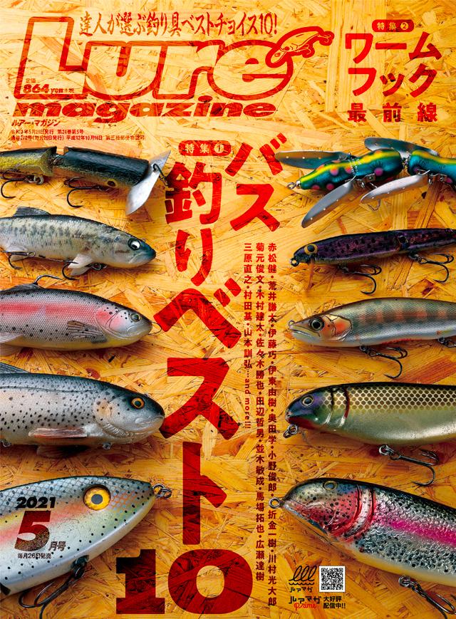 ルアーマガジン 2021年5月号(3/26発売)
