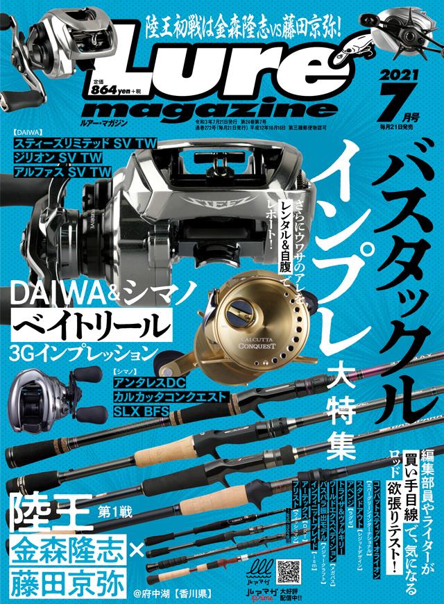 ルアーマガジン 2021年7月号(5/21発売)