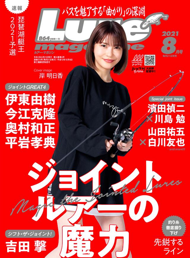 ルアーマガジン 2021年8月号(6/21発売)