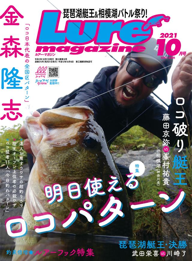 ルアーマガジン 2021年10月号(8/20発売)
