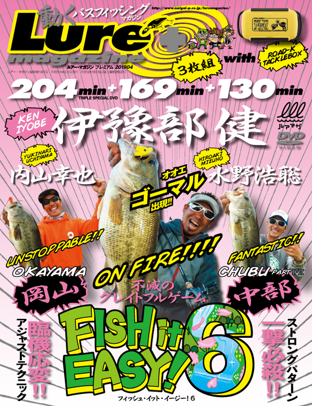 FISH it EASY! 6(3/11発売)