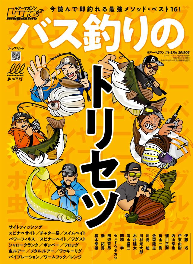 ルアーマガジン増刊 バス釣りのトリセツ(4/30発売)