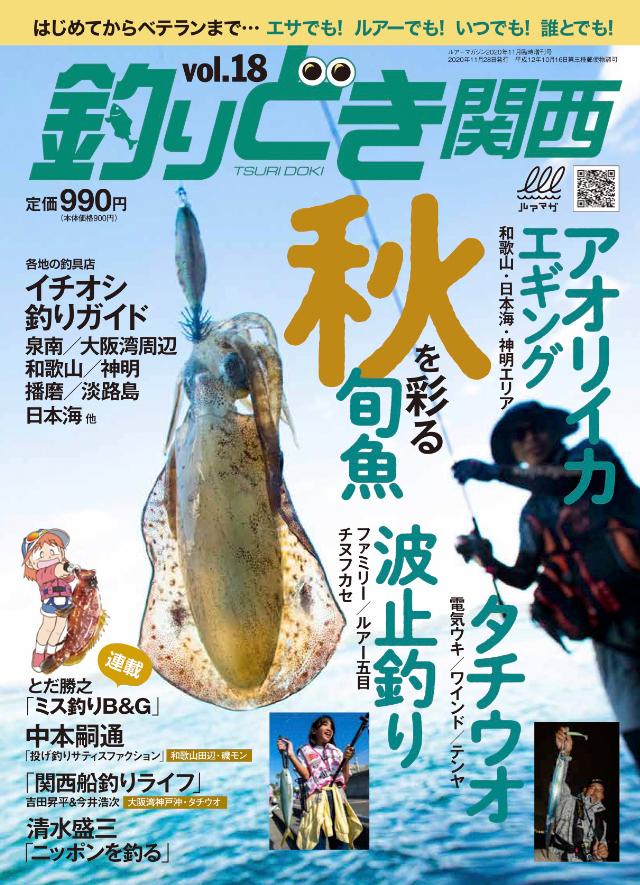 釣りどき関西 Vol.18(9/28発売)