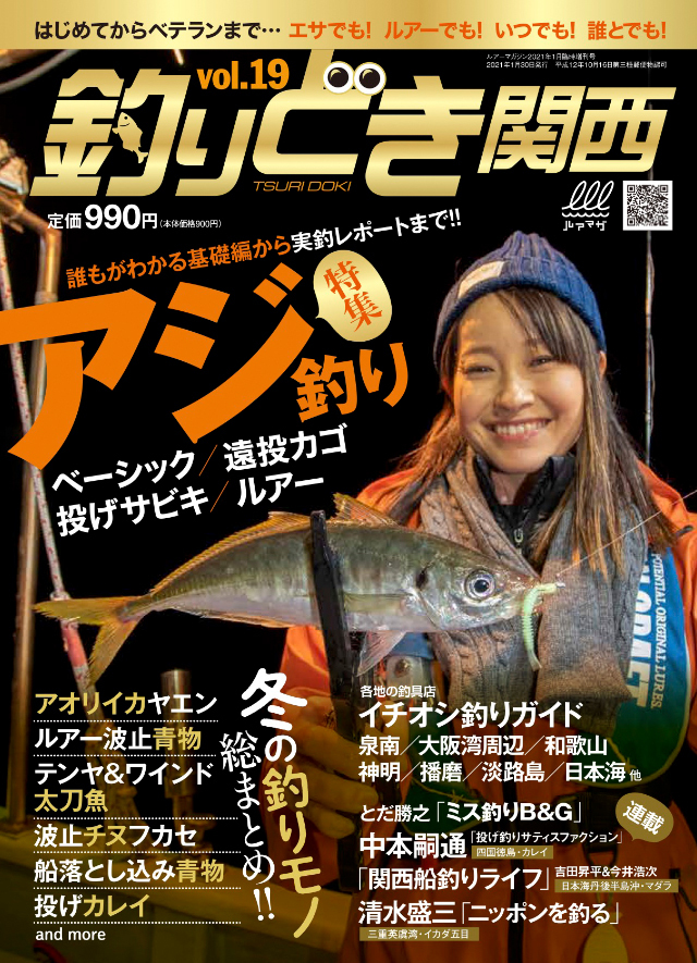 釣りどき関西 Vol.19(11/30発売)
