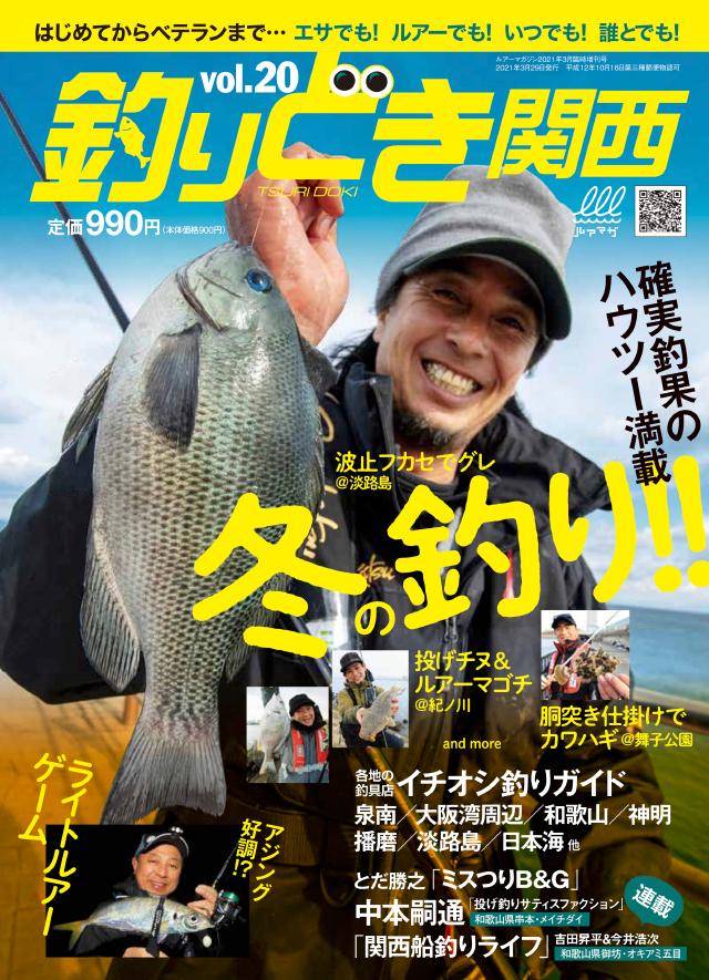 釣りどき関西 Vol.20(1/29発売)