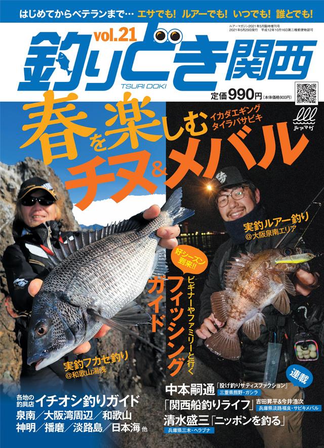 釣りどき関西 Vol.21(3/29発売)