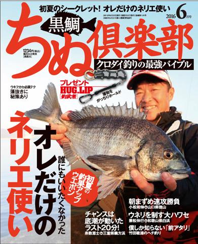 ちぬ倶楽部2016年6月号