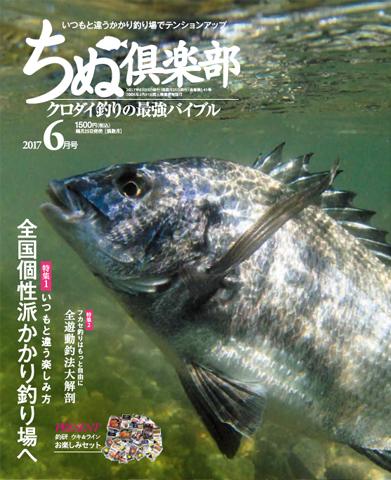 ちぬ倶楽部2017年6月号