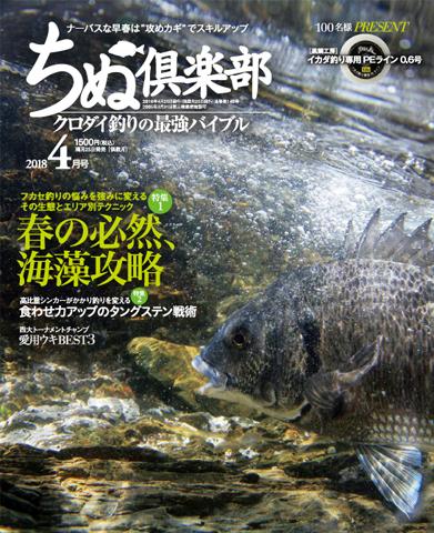 ちぬ倶楽部2018年4月号(2/24発売)