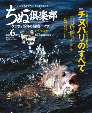 ちぬ倶楽部2018年6月号(4/25発売)