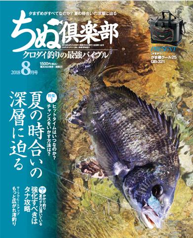 ちぬ倶楽部2018年8月号(6/25発売)