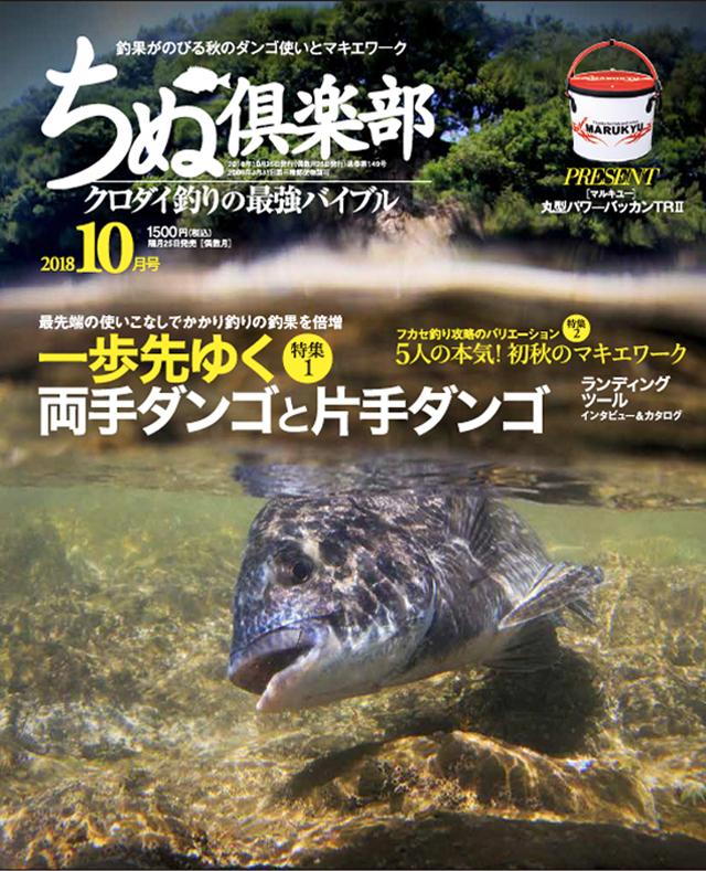 ちぬ倶楽部2018年10月号(8/25発売)
