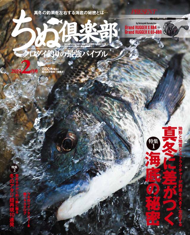 ちぬ倶楽部 2019年2月号(12/25発売)