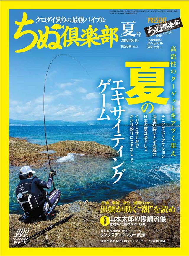 ちぬ倶楽部 2019年8月号(6/25発売)