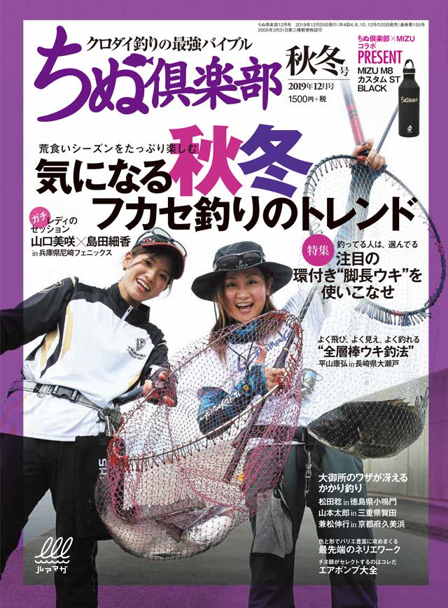 ちぬ倶楽部 2019年12月号(10/25発売)