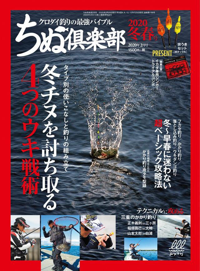 ちぬ倶楽部 2020年2月号(12/25発売)