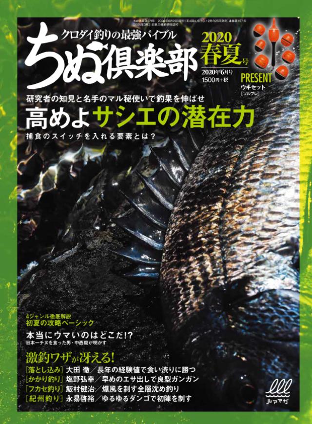 ちぬ倶楽部 2020年6月号(4/25発売)