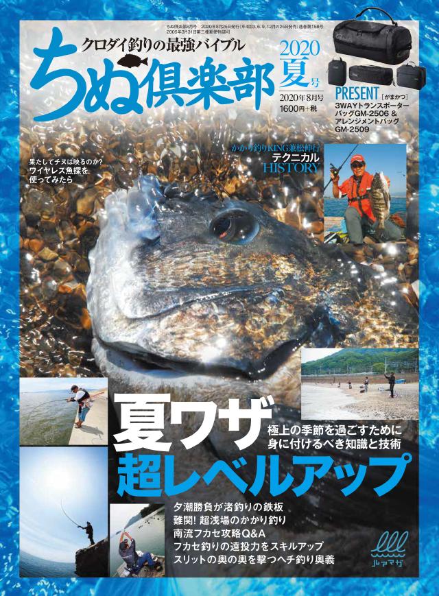 ちぬ倶楽部 2020年8月号(6/25発売)