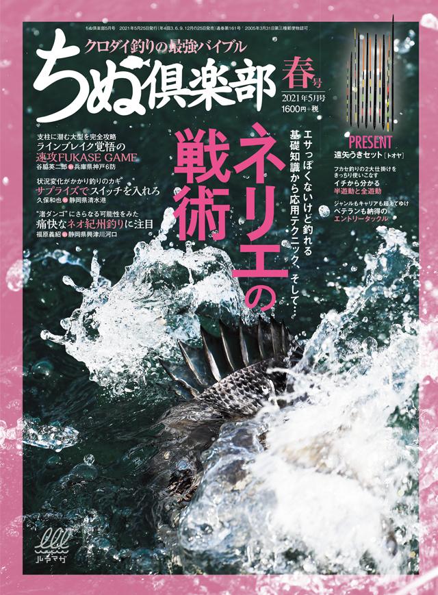 ちぬ倶楽部 2021年5月号(3/25発売)