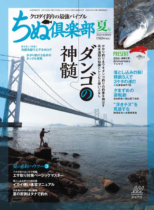 ちぬ倶楽部 2021年8月号(6/21発売)