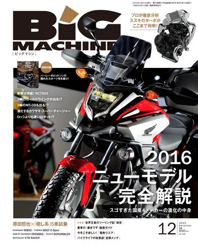 ビッグマシン2015年12月号
