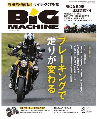 ビッグマシン2016年6月号