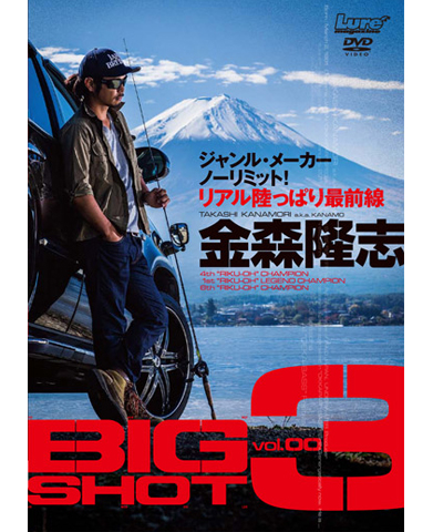 「BIG SHOT」vol.3 金森隆志