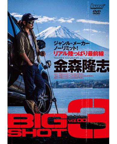 「BIG SHOT」vol.3 金森隆志